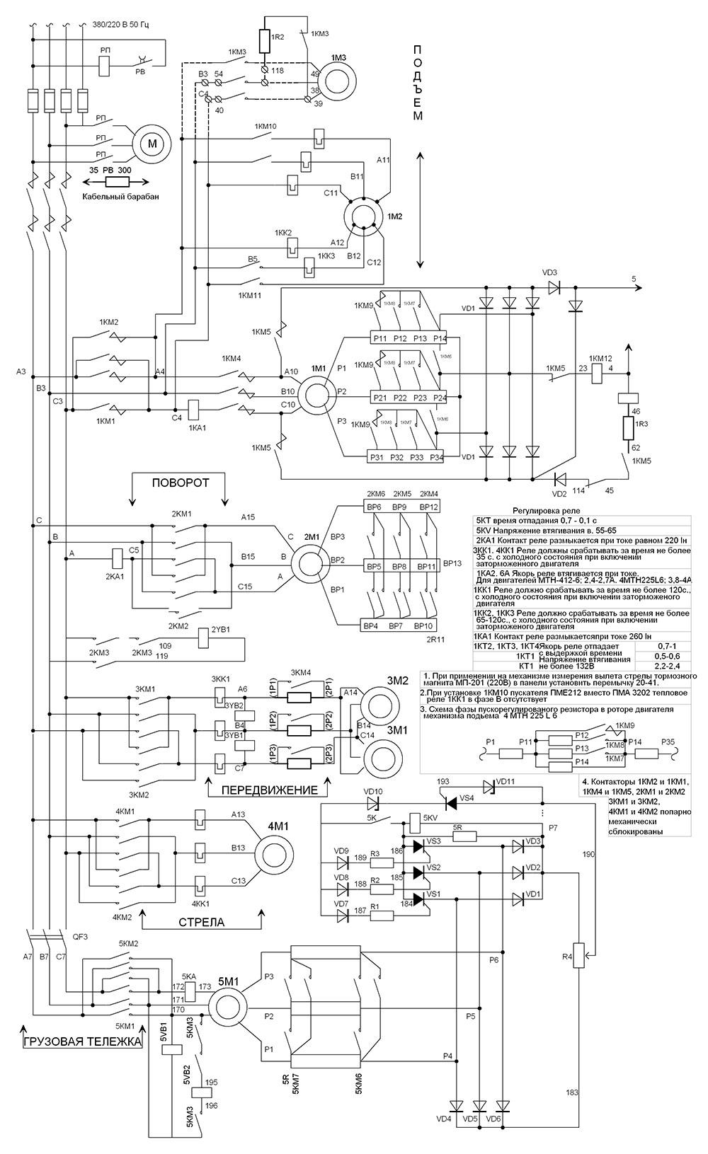 Электросхема КБ-403