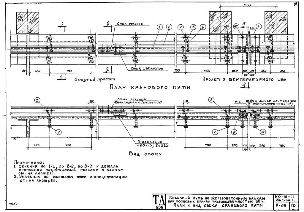 План кранового пути чертеж