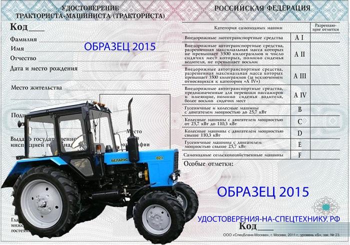 трактор какая категория прав